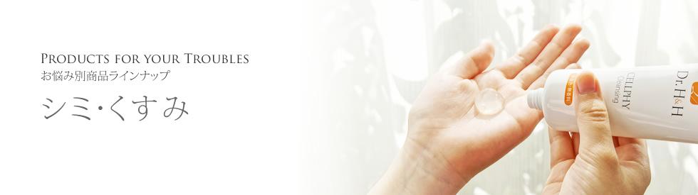 肌のお悩み別商品ラインナップ:シミ・くすみ