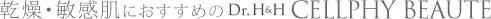 敏感・乾燥肌ケアにおすすめのDr.H&H CELLPHY製品